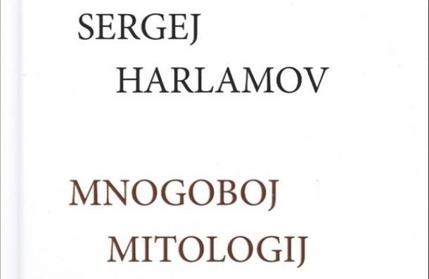 Sergej Harlamov: Mnogoboj mitologij